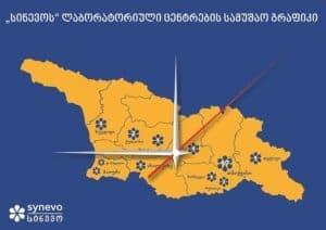 synevo centers